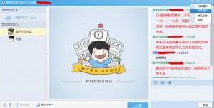 QQ群视频推教育模式