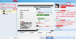 QQ群视频教育模式