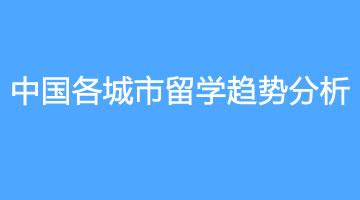 中国各城市留学趋势