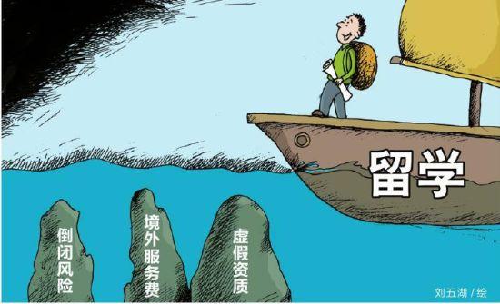 留学中介行业的问题出在了哪?