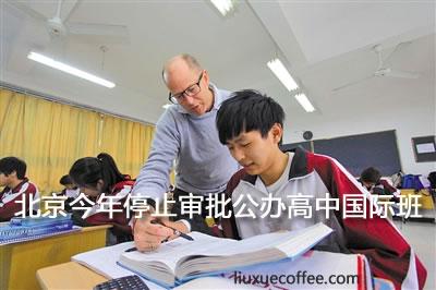 北京今年停止审批公办高中国际班