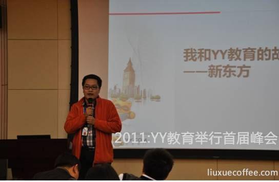 YY教育举行首届峰会:新东方在线代表萧老师讲述入驻YY教育的心德,3个月实现盈利