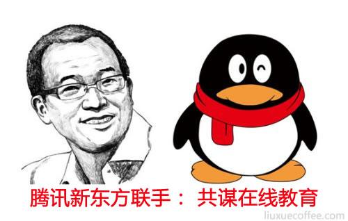 腾讯新东方联手:借道QQ直播 共谋在线教育