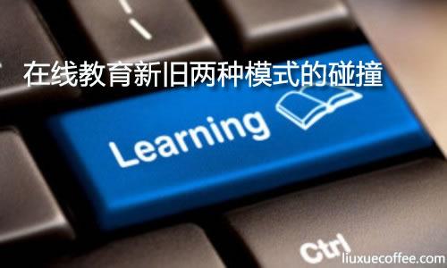 在线教育新旧两种模式的碰撞