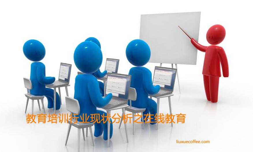 教育培训行业现状分析之在线教育