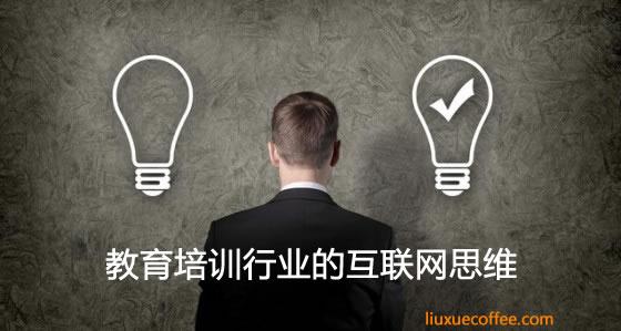教育培训行业的互联网思维