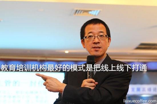 俞敏洪:教育培训机构最好的模式是把线上线下打通