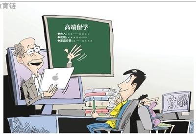 """留学中介打""""高端留学""""是典型的中国式思维"""