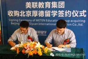 美联国际教育总裁郭超与北京厚德留学总经理李立明代表签约