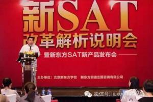 18号新东方发布第一套新SAT模拟试题