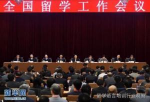 13日全国留学工作会议习近平作出重要指示 李克强作出批示