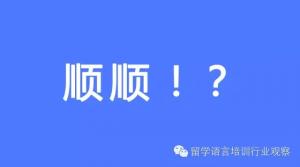 """你怎么看""""好未来1800万美金投资O2O平台顺顺留学""""?"""