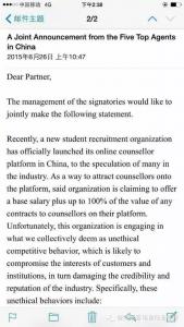 五大留学中介发布联合声明抵制留学O2O平台