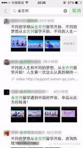 金吉列1500万投放《中国好声音》15秒广告?