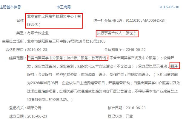 金吉列旗下新注册的网络公司:吉申宝