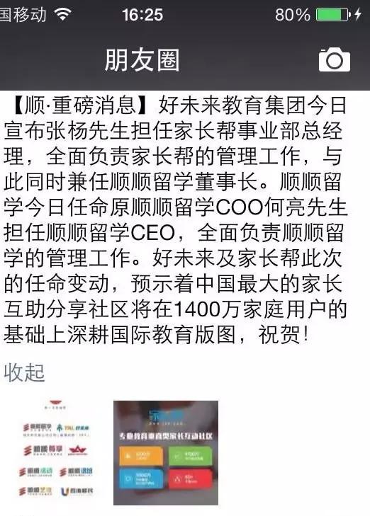 张杨卸任顺顺留学CEO,接管家长帮,何亮出任第三任CEO