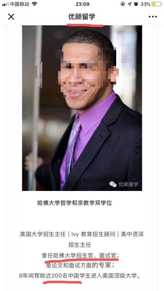 虚假哈佛大学招生官